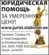 Юрист.Регистрация фирм в Эстонии. Юрист в Таллине. Бухгалтер в Эстонии.