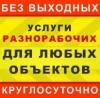 Подсобные рабочие Харьков