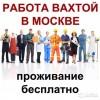 Вахта РАЗНОРАБОЧИЙ с беспл. проживанием
